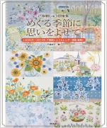2006 - 2015 Totsuka embroidery seasons design total collection