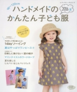 Handmade simple childrens clothing 2016 summer