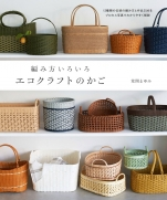 Basket of eco-Craft