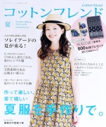 Cotton Friend 2016 Summer vol.59