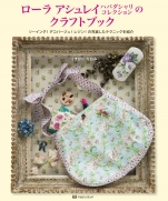 Craft book sawing Haba da Shari collection!