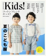 Cotton Friend Kids! 2016 Summer