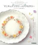 Simple cute manicure Flower of accessories