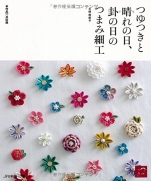 TRADITIONA​L JAPANESE TSUMAMI Fabric Flowers