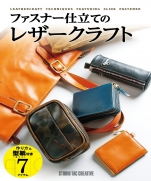 Zipper tailoring of leather craft (Step Up Series)