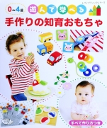 0-4 year Handmade educational toys