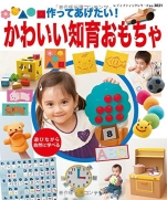 Cute educational toys