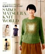 Knit world of Sachiko Matsuura