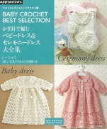 Ceremony & baby dress Best Crochet Selection