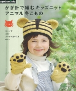 Animal winter accessories Kids knit crochet