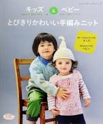 Kids & Baby darned cute hand-crocheted knits