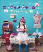 Children machine knitting loom + DVD