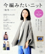 Knit Book Fall-Winter 2016-2017