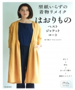 Kimono remake textile: Best Jacket Coat book
