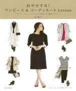 Piece & coordination Lesson Mayuko Izumi
