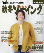 Easy Sewing (Mrs. version) 2016 saita mook