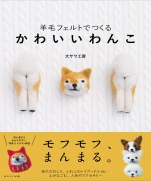 Cute dog book made of wool felt