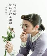 Embroidery book Yomogi Wakako