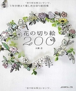Flower cut picture 200 book