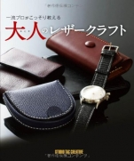 Adult leather craft (Professional Series)