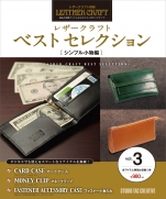 Leather Craft Best Selection vol.3