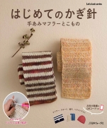 Crochet muffler and accessories