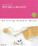 Knitting symbol book