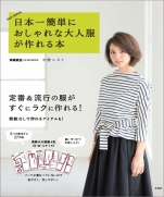 Japan easily Book stylish adult clothing can make