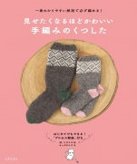 Hand-knitted socks book
