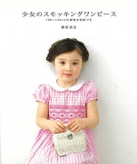 Smocking dress of girl