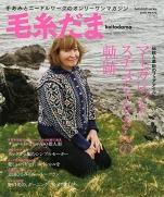 Keito Dama 2016 Winter No.172