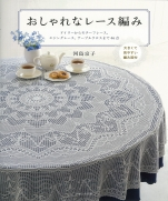 Stylish lace large book