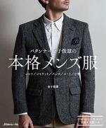 Pattern Toshio Kaneko authentic mens clothes