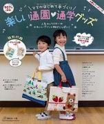 Fun day care ❤ school goods