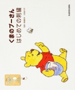 Winnie & Pooh for the first time