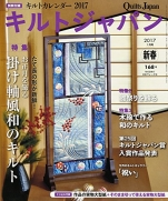 Quilt Japan 2017 January - New Year