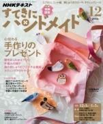 NHK nice handmade 2016-12