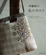 My quilt - Saito Yuko