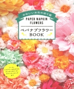 Pepanap Flower BOOK