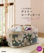 Sanae Kono - Coordination Sewing Bag