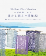 Shetland Lace Pattern Collection 82
