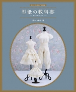 Doll sewing BOOK paper textbook - skirt-pants