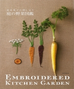 Embroidery book of the vegetables in the garden Aoki Kazuko