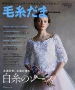 Keito Dama 2017 Summer No.174