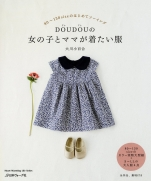 DOUDOU of girls and mom want to wear clothes