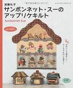 Reiko Kato - Sun Bonnet · Sue Appliqu Quilt