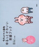 Small animal of kanahei - loosely cute embroidery book