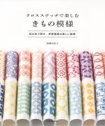 Enjoy with cross stitch. Kimono pattern book