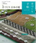 Handmade notebook Vol.13 early summer