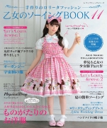 Lolita Fashion sawing BOOK11
